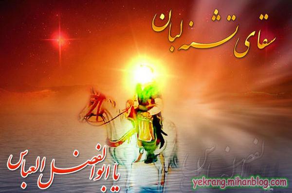 http://abedin67.persiangig.com/image/Saghi.jpg